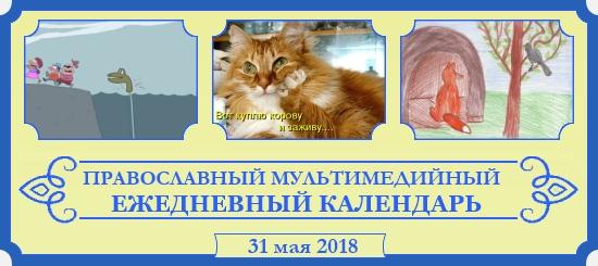 Православный календарь на 31 мая 2018