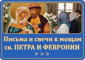 Передать записку к мощам св. Петра и Февронии