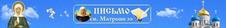 Написать письмо святой Матроне