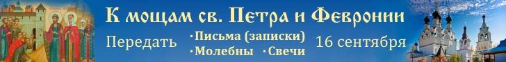 К мощам св. Петра и Февронии - в Муром. Передать требы >>