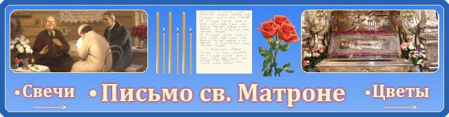 Письмо блаженной Матроне Московской