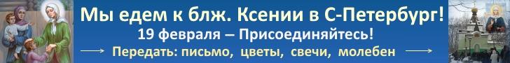 Мы едем к блаженной Ксении в С-Петербург — присоединяйтесь!>>