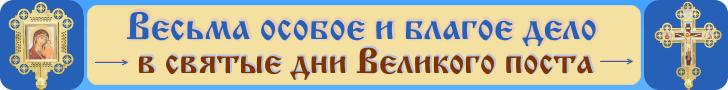 Весьма особенное и благое дело в святые дни Великого поста >>