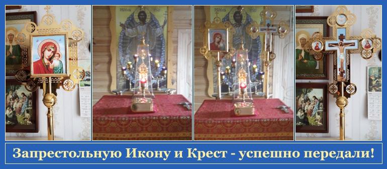 Запрестольный Крест и Икону - успешно передали!