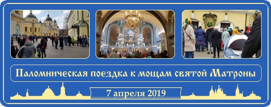 К святой Матроне на Благовещение