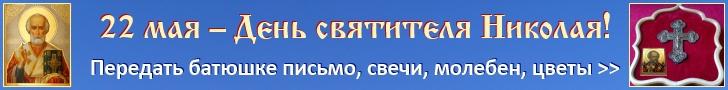 22 мая праздник святителя Николая. Мы едем к мощам >>