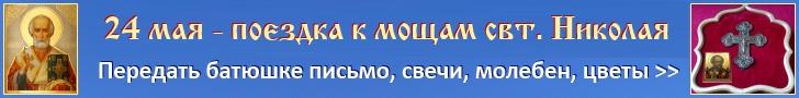 24 мая мы едем к мощам святителя Николая >>