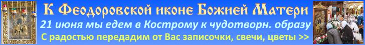 Мы едем в Кострому к чудотворной Феодоровской иконе Божией Матери! >>