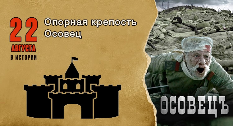 22 августа в истории. Крепость Осовец