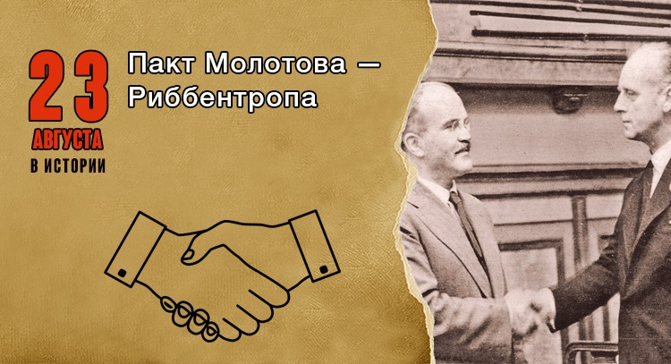 23 августа в истории. Молотов-Риббентроп