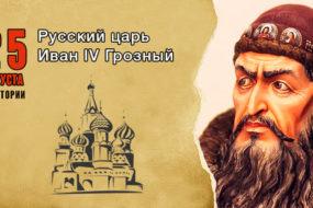 25 августа в истории. Иван IV Грозный