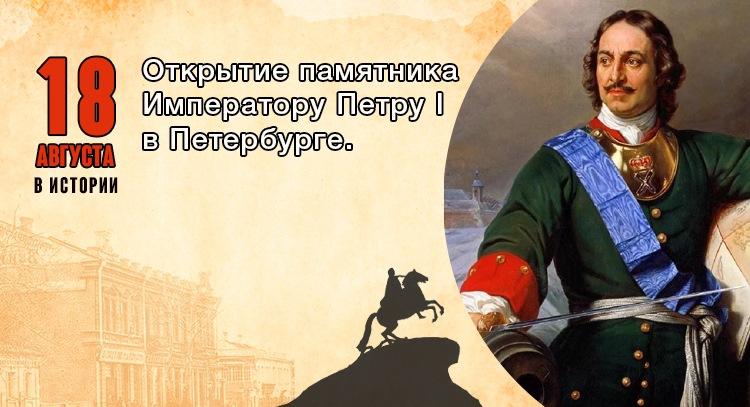 18 августа в истории. Царь Петр Первый