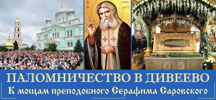 Мы едем в Дивеево к прп. Серафиму Саровскому - 9 августа!