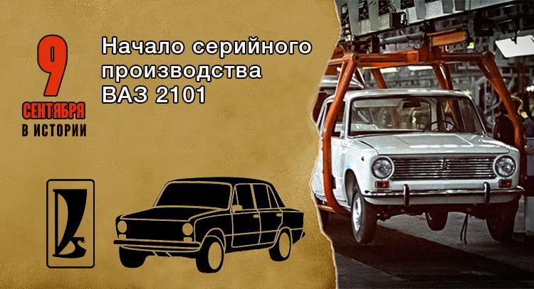 "9 сентября в истории. ВАЗ 2101 ""Копейка"""