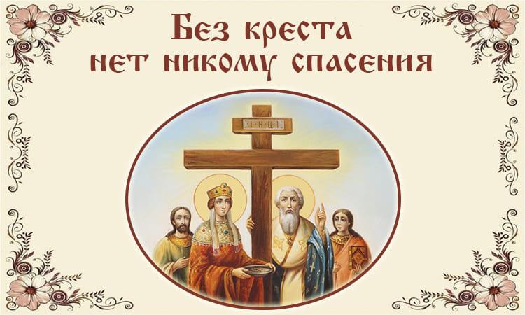Без креста нет никому спасения