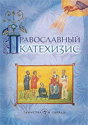 Катехизис| Православный словарь