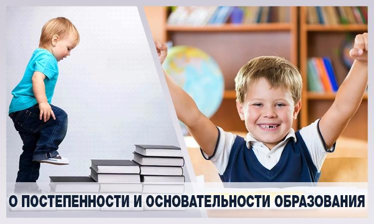 О постепенности и основательности образования