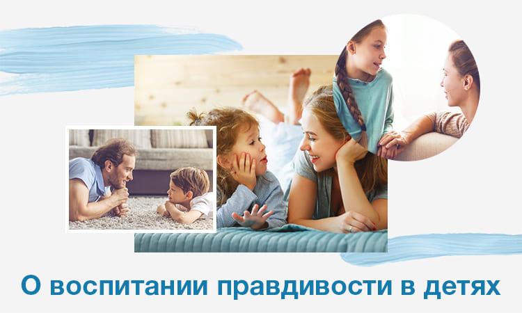 О воспитании правдивости в наших детях