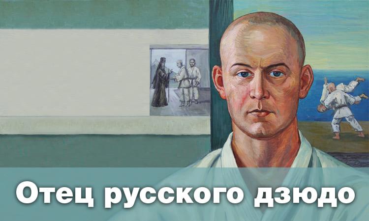 Отец русского дзюдо