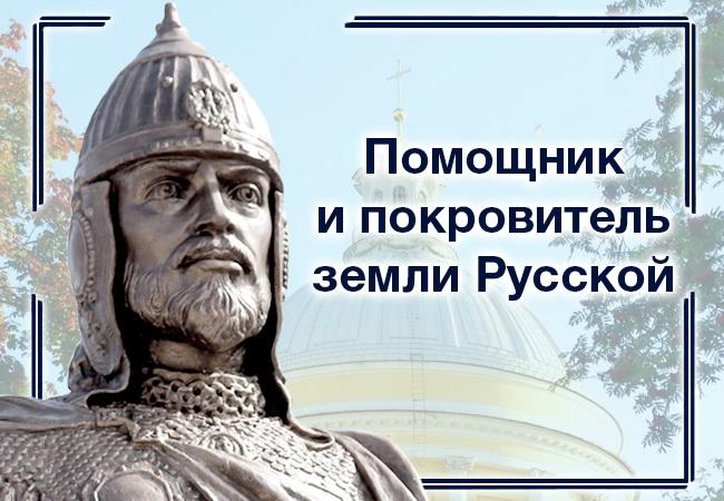 Помощник и покровитель земли Русской
