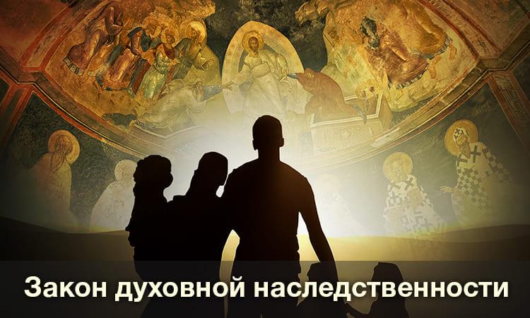 Закон духовной наследственности