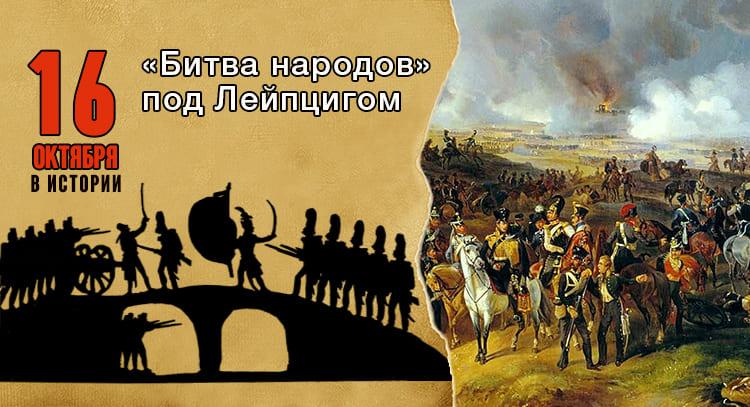 «Битва народов» под Лейпцигом