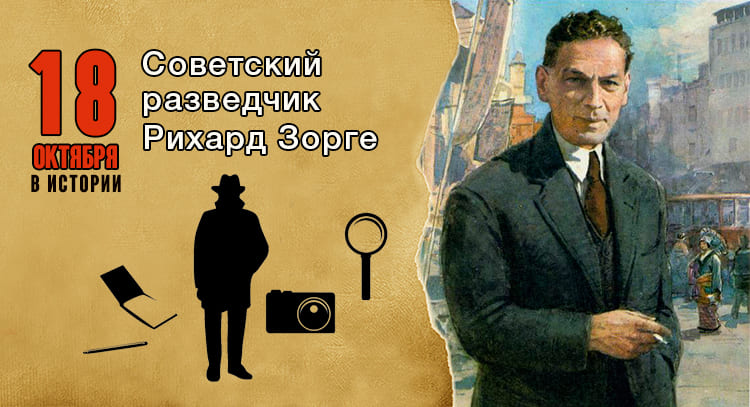 Разведчик Рихард Зорге