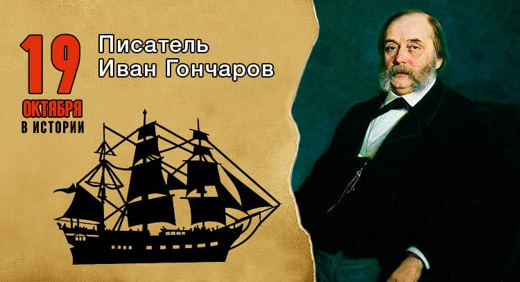 Кругосветное путешествие И. Гончарова