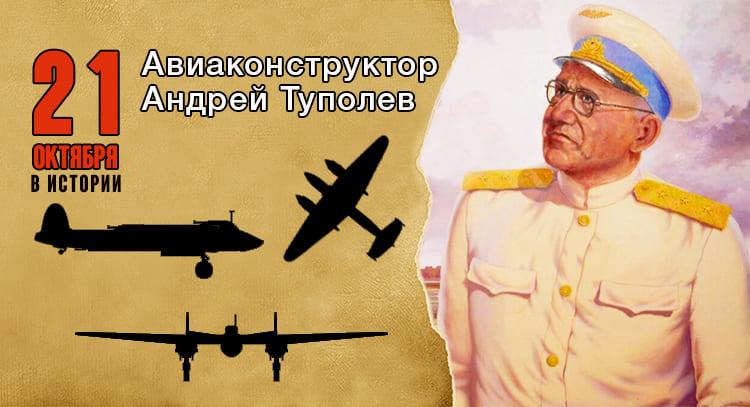 Авиаконструктор Туполев