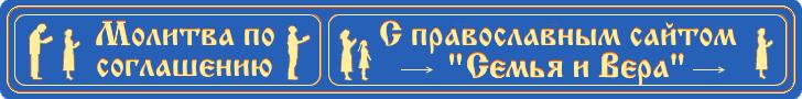 Молитва по соглашению с православным сайтом «Семья и Вера» >>