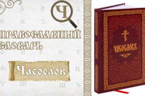 Часослов | Православный словарь