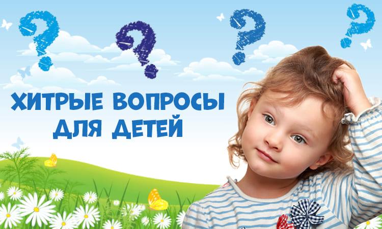 Хитрые вопросы для детей
