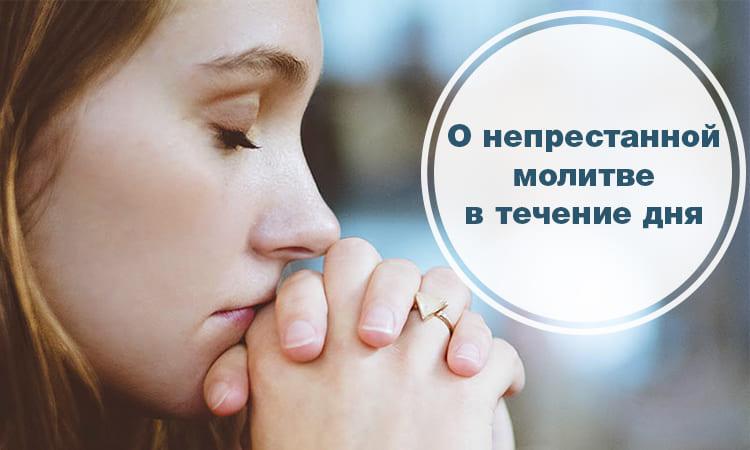 О непрестанной молитве в течение дня