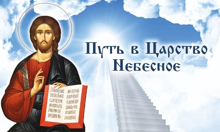 Путь в Царство Небесное_