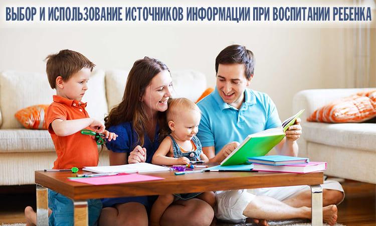 Выбор и использование источников информации при воспитании ребенка