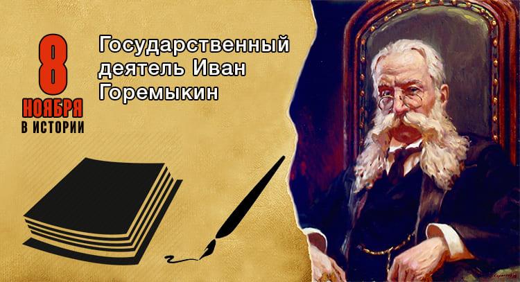 8 ноября в истории. Иван Горемыкин