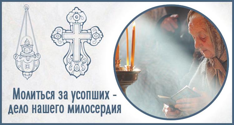 Молиться за усопших - дело нашего милосердия