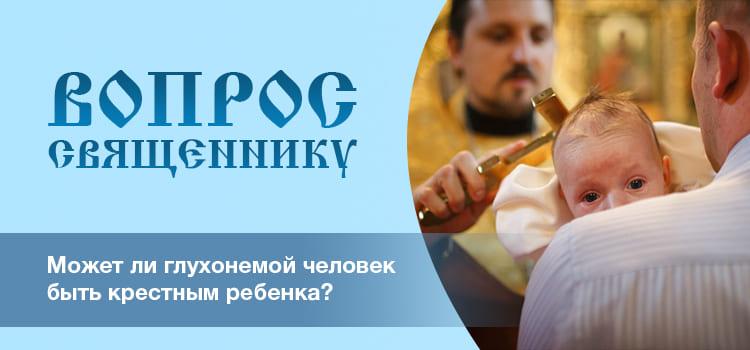 Может ли глухонемой человек быть крестным?