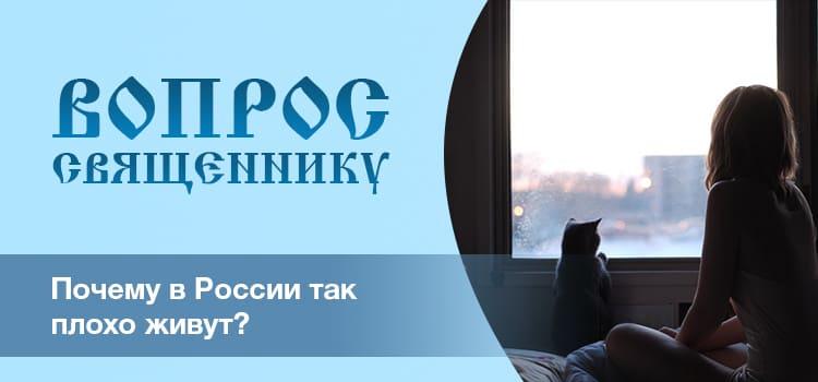 Почему в России так плохо живут