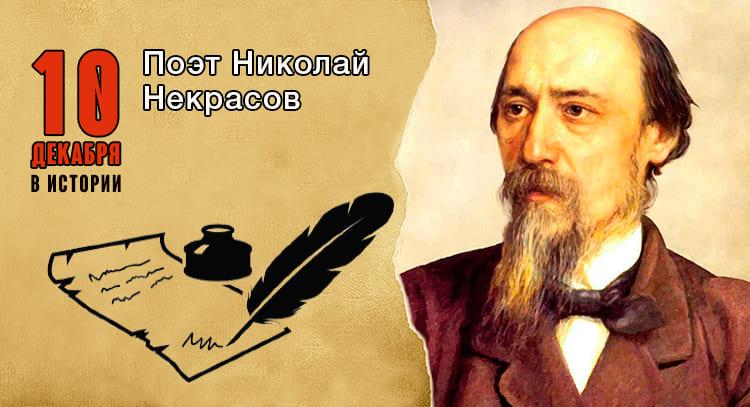 10 декабря в истории. Николай Некрасов