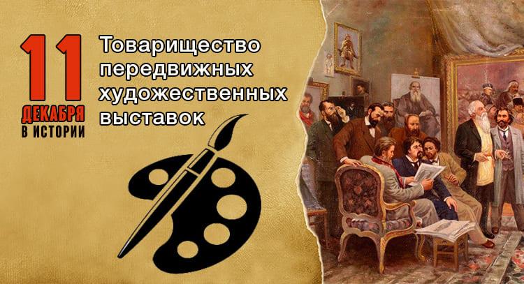 11 декабря в истории. Выставка художников