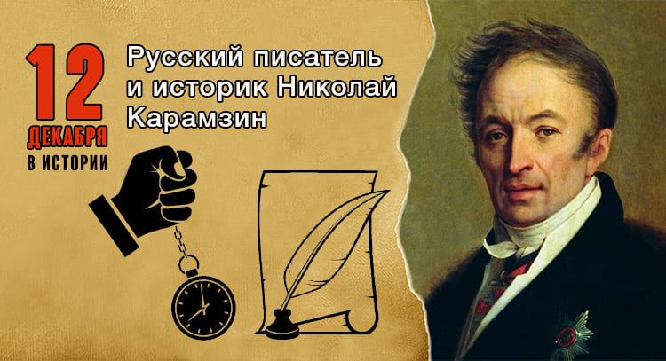 12 декабря в истории. Николай Карамзин