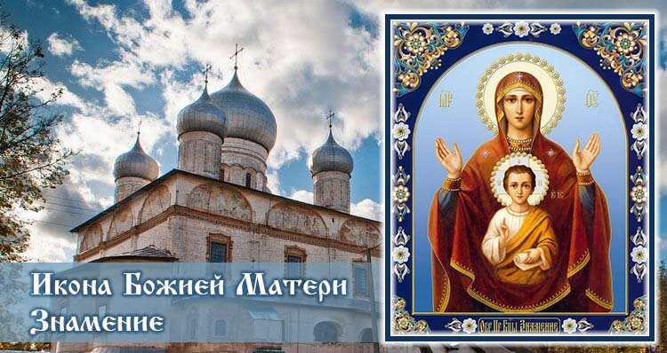 Икона Божией Матери Знамение