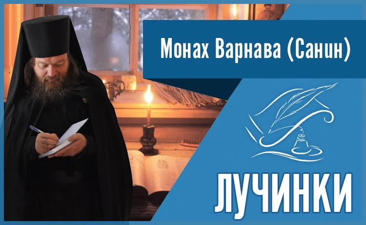 Лучинки. Книга. Монах Варнава (Санин)