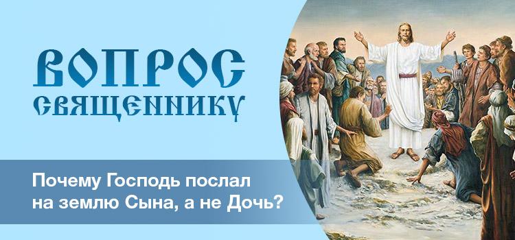Почему Господь послал на землю Сына, а не Дочь