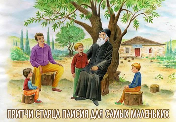 Притчи старца Паисия для самых маленьких