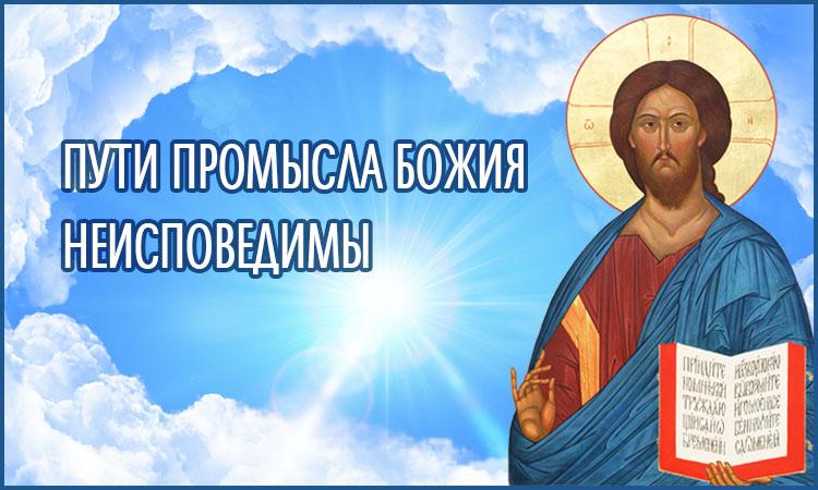 Пути Промысла Божия неисповедимы