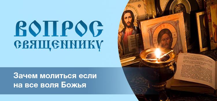 Зачем молиться если на все воля Божья