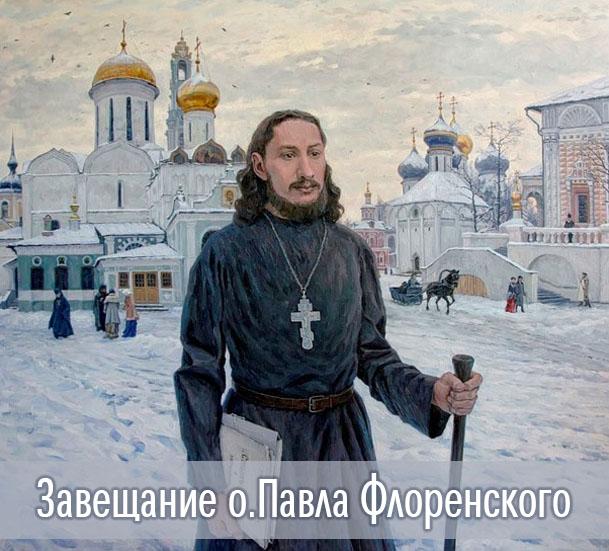 Завещание о. Павла Флоренского