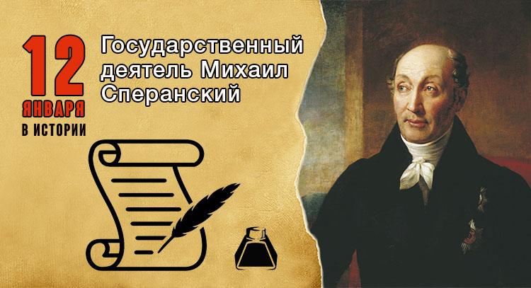 12 января. Михаил Сперанский